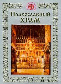 Е. Щеголева Православный храм васильева е бизнес как часы заведи правильно и следи за доходами