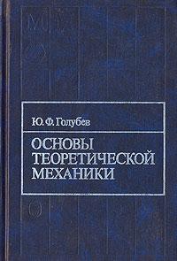 Ю. Ф. Голубев Основы теоретической механики