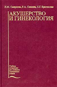 Л. М. Смирнова, Р. А. Саидова, С. Г. Брагинская Акушерство и гинекология