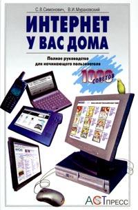 С. В. Симонович, В. И. Мураховский Интернет у вас дома. Полное руководство для начинающего пользователя