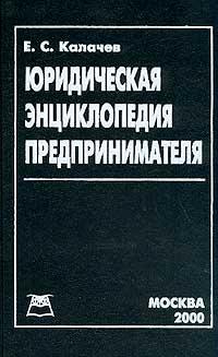 Калачев Е.С. Юридическая энциклопедия предпринимателя