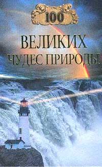 Б. Б. Вагнер. 100 великих чудес природы | Вагнер Бертиль Бертильевич