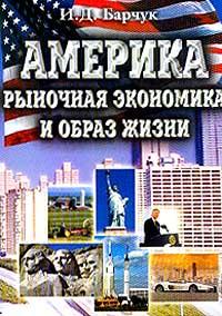 Барчук И.Д. Америка: Рыночная экономика и образ жизни: Впечатления, факты, размышления