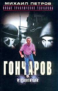 Петров М.Г. Гончаров и дама в черном; Гончаров и похитители