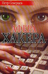 Северцев П. Ариозо хакера; Афера хакера: Романы фленов михаил евгеньевич php глазами хакера