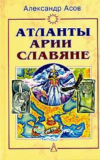 Александр Асов Атланты, арии, славяне. История и вера