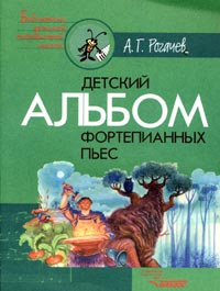 А. Г. Рогачев Детский альбом фортепианных пьес