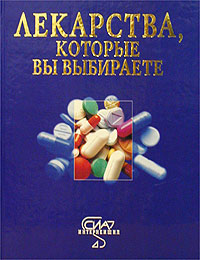 Авторский Коллектив Лекарства, которые вы выбираете. Справочник