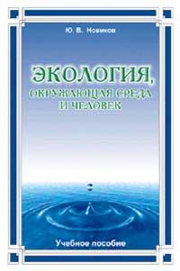 Новиков Ю.В. Экология, окружающая среда и человек: Учебное пособие для вузов