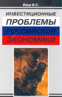 Инвестиционные проблемы российской экономики . ...