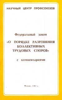 закон о порядке разрешения коллективных трудовых споров
