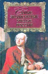 Прашкевич Г.М. Самые знаменитые ученые России