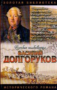Ефанов Л.А. Долгоруков: Князь Василий Долгоруков (Крымский)