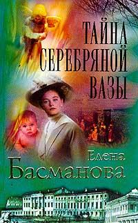 Елена Басманова Тайна серебряной вазы