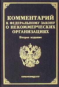 Федеральный закон о некоммерческих партнерствах