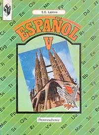 Липова Е.Е. Испанский язык: Учебник для 5 класса школ с углубленным изучением испанского языка