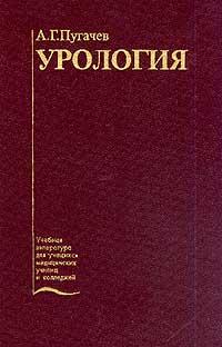 А. Г. Пугачев Урология. Учебник цена и фото