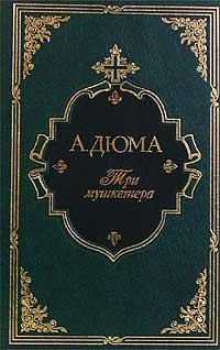 А. Дюма Три мушкетера (подарочное издание)