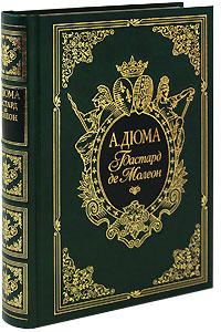 А. Дюма Бастард де Молеон (подарочное издание) цена и фото