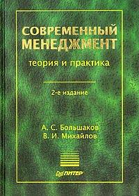 А. С. Большаков, В. И. Михайлов Современный менеджмент. Теория и практика