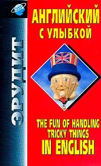 Я. М. Вовшин, И. И. Панова The Fun Of Handling Tricky Things In English / Английский с улыбкой. Справочное пособие