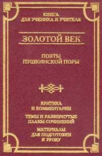 Золотой век: Поэты пушкинской поры