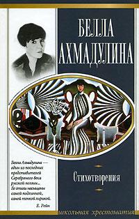 Белла Ахмадулина Белла Ахмадулина. Стихотворения