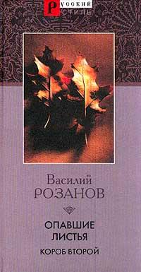Василий Розанов Опавшие листья. Короб второй василий розанов опавшие листья