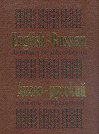 Англо-русский словарь сокращений (сост. Левчук Г.К.) цены