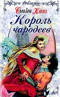 Кинг С. Король чародеев