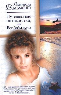 Екатерина Вильмонт Путешествие оптимистки, или Все бабы дуры цена и фото