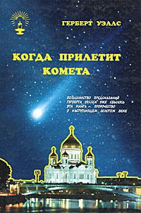 цена на Герберт Уэллс Когда прилетит комета