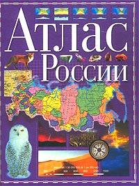Атлас России italien superatlas 1 150 000 1 400 000