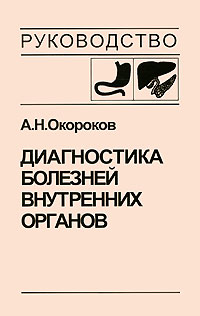 А. Н. Окороков Диагностика болезней внутренних органов. Том 1. Диагностика болезней органов пищеварения