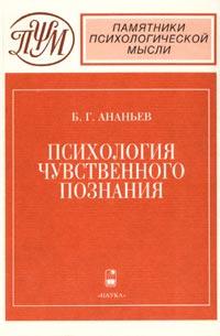 Психология чувственного познания Книга представляет собой...
