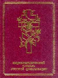 Святая Русь: Энциклопедический словарь русской цивилизации