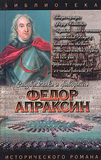 Иван Фирсов Федор Апраксин. С чистой совестью