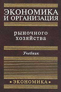 Экономика и организация рыночного хозяйства