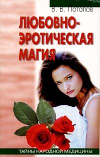 В. В. Потапов Любовно-эротическая магия в в потапов любовно эротическая магия