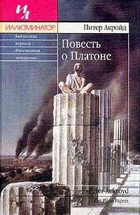 Питер Акройд. Повесть о Платоне