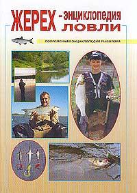 В. В. Морозов Жерех - энциклопедия ловли