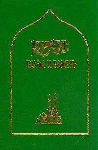 Иран: Ислам и власть (под ред. Мамедовой Н.М., Мехди Синаи)