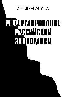 Реформирование российской экономики: Опыт анализа в свете теории катастроф Серия:. Шургалина И.Н.