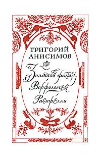 Григорий Анисимов Золотой фасад Варфоломея Растрелли анисимов е русское искусство глазами историка или куда ведет сусанин