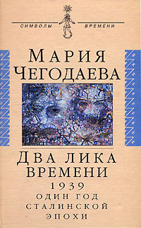 Мария Чегодаева Два лика времени. 1939. Один год сталинской эпохи