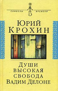 Юрий Крохин Души высокая свобода. Вадим Делоне