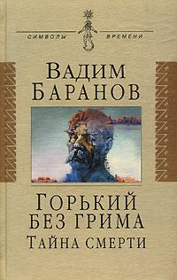 Вадим Баранов Горький без грима. Тайна смерти
