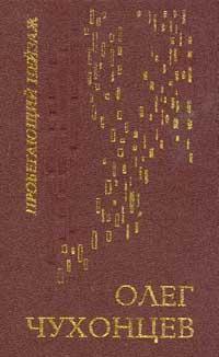 купить Олег Чухонцев Пробегающий пейзаж. Стихотворения и поэмы по цене 600 рублей