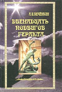 А. И. Печенкин Двенадцать подвигов Геракла: Путь Посвященного