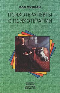 Боб Муллан Психотерапевты о психотерапии